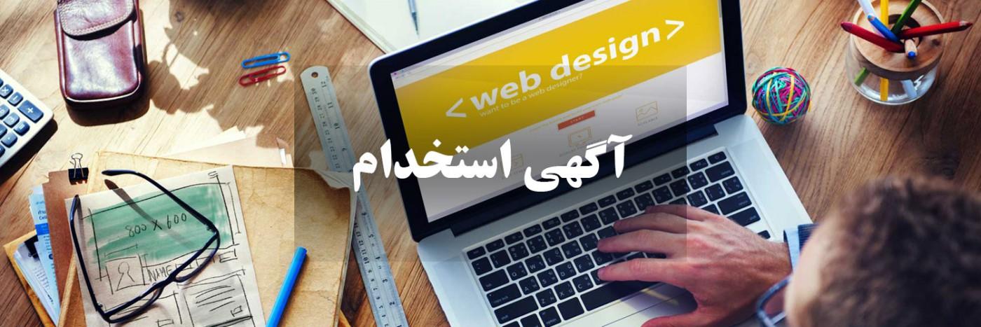 آگهی استخدام - فروشگاه کباب پز آتش مهر