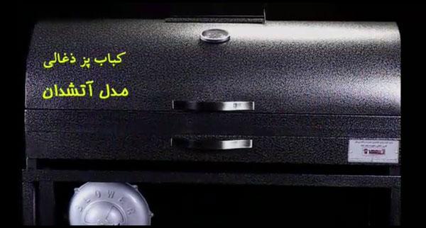فیلم معرفی محصول کباب پز ذغالی مدل آتشدان - فروشگاه اینترنتی کباب پز آتش مهر