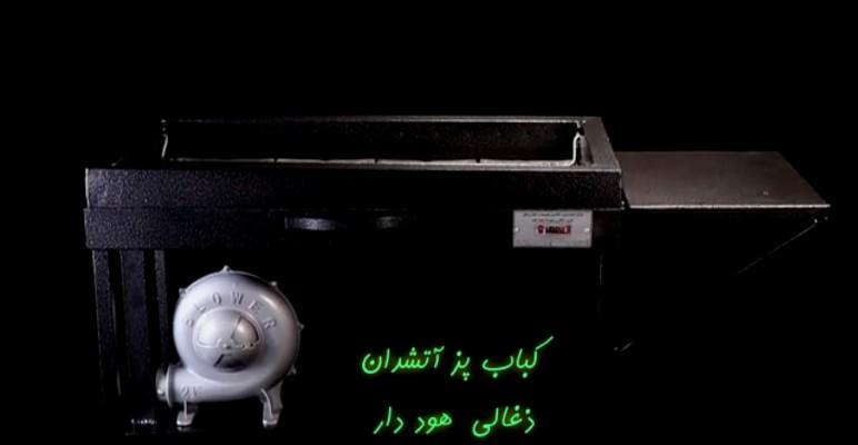 فیلم معرفی محصول کباب پز گازی آتشدان - فروشگاه اینترنتی کباب پز آتش مهر