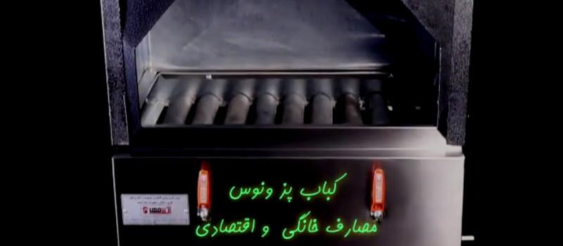 فیلم معرفی محصول کباب پز گازی مدل ونوس - فروشگاه اینترنتی کباب پز آتش مهر