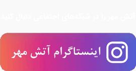 صفحه اینستاگرام فروشگاه کباب پز آتش مهر